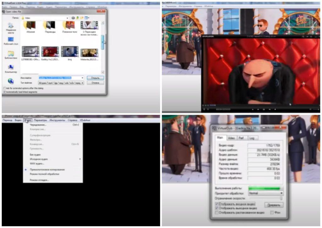 На фото изображена программа VirtualDub.