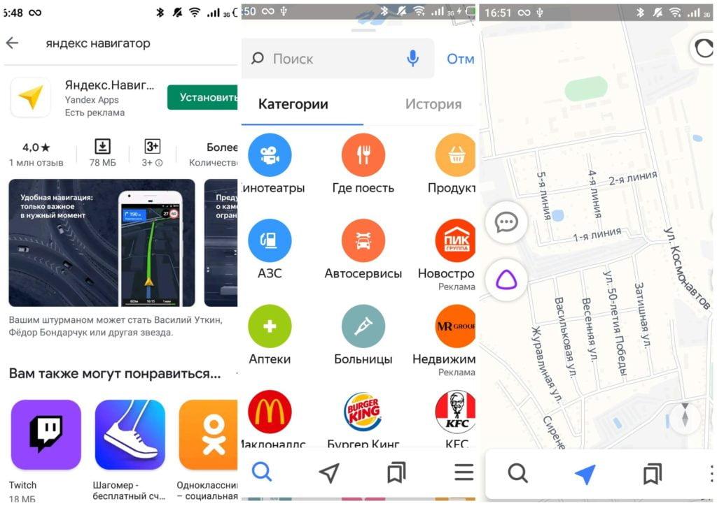На фото изображено приложение Яндекс.Навигатор.