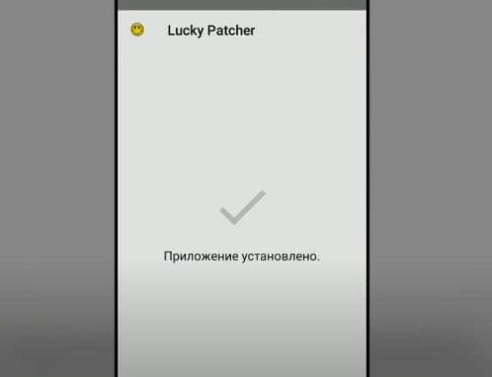 Приложение Лаки Патчер установлено.