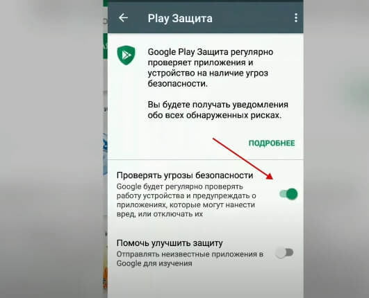 Отключить в гугл плей маркете проверять устройство на угрозы.