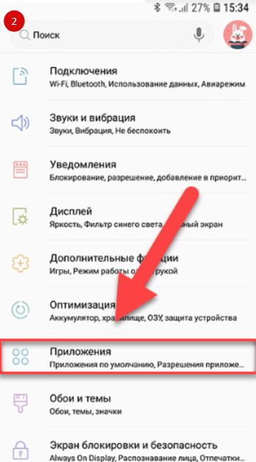 На фото изображен пункт переноса приложения «Приложения».