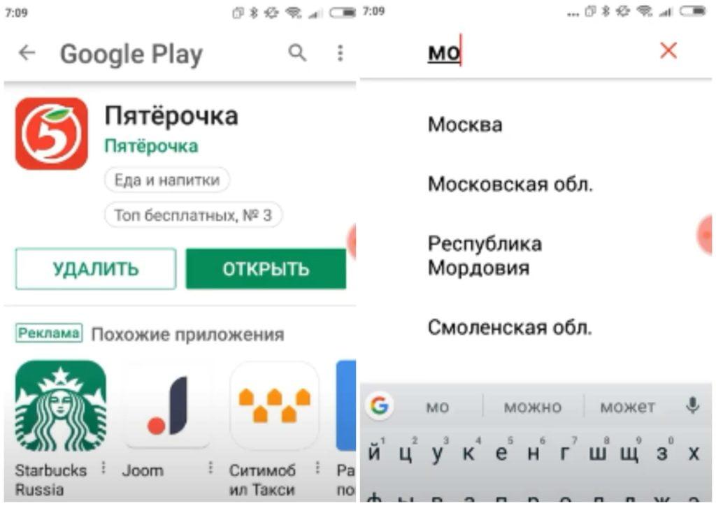 На фото изображено приложение Пятерочка.