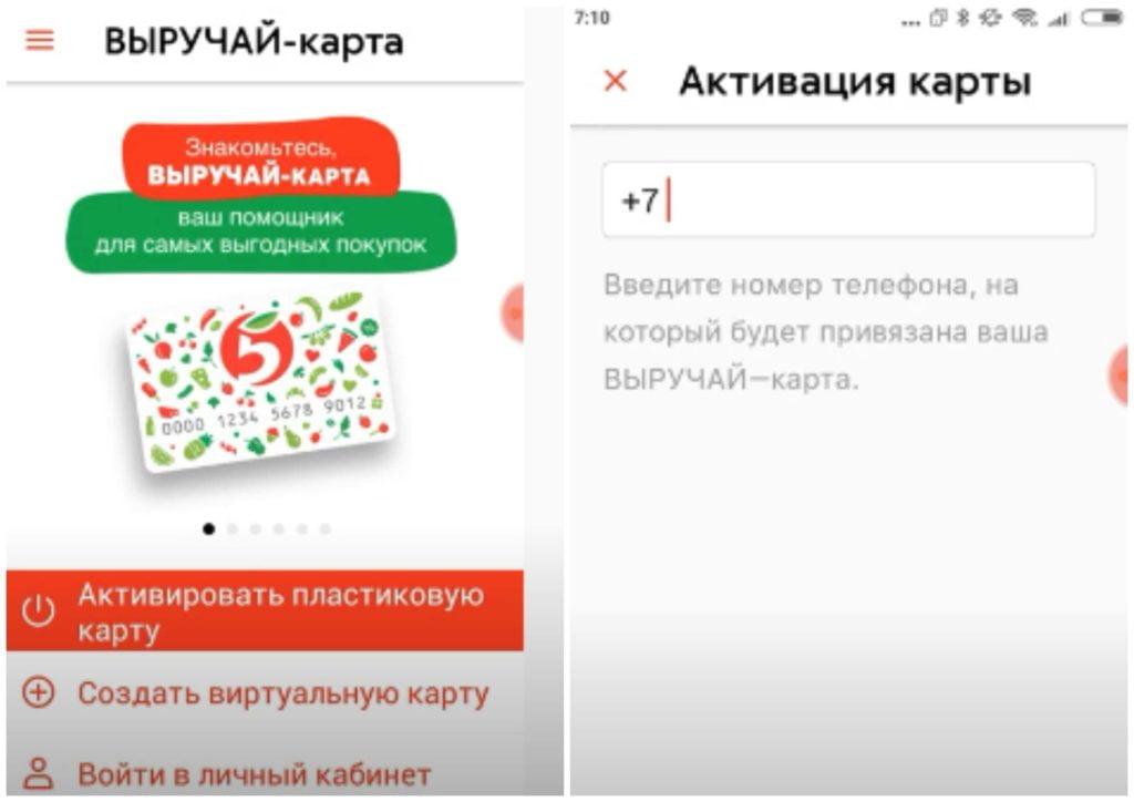 """На фото изображено приложение """"Пятерочка""""."""
