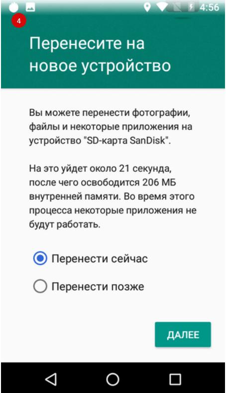 На фото изображен перенос приложений Android Marshmallow 6.0 и выше.