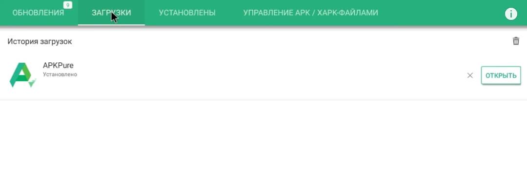 На фото изображено приложение Apk pure для Android.