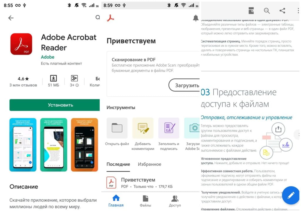 На фото изображено приложение Adobe Acrobat Reader.