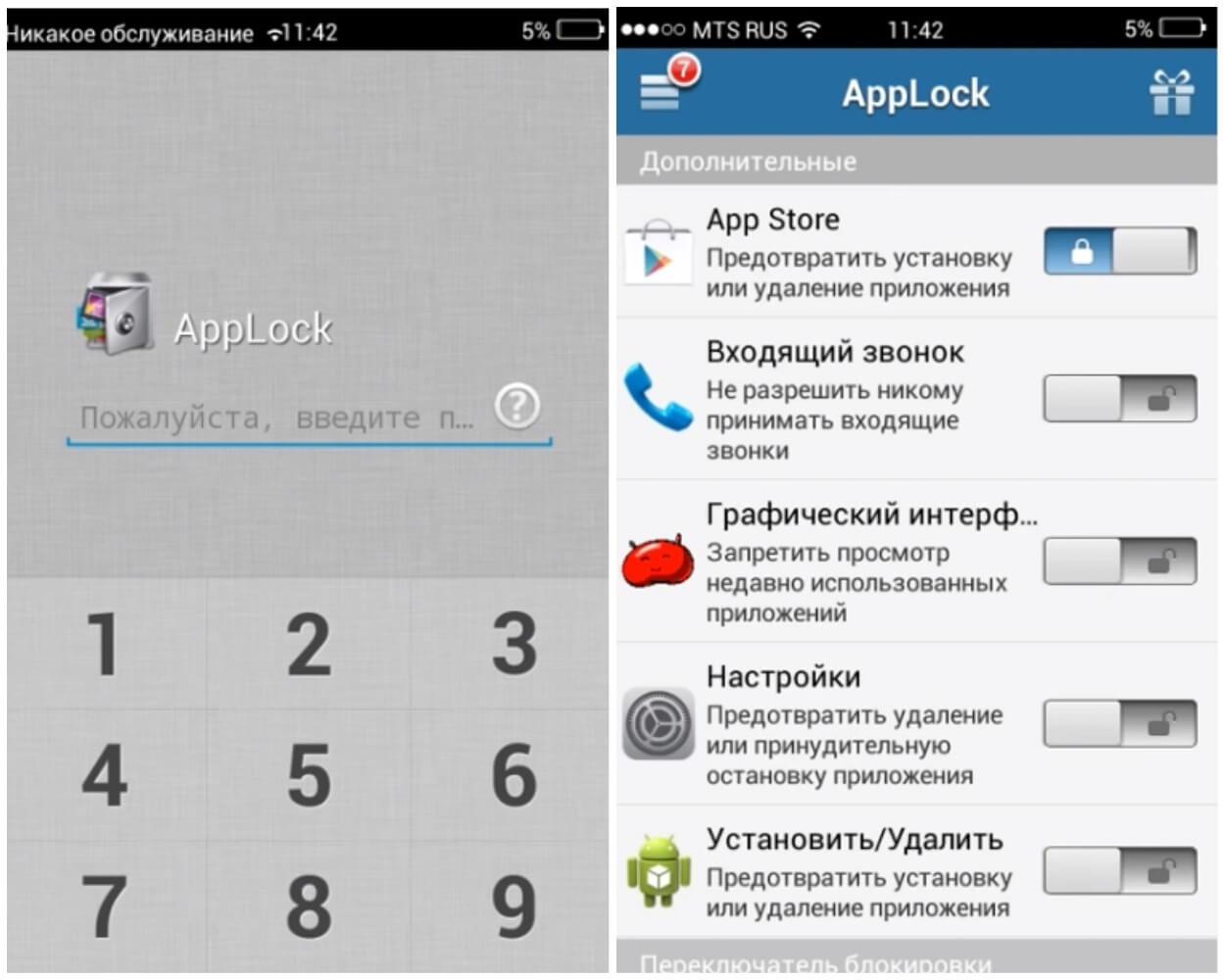 На фото изображено приложение AppLock.