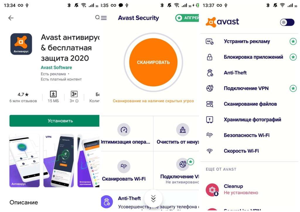 На фото изображено приложение Avast антивирус & бесплатная защита.
