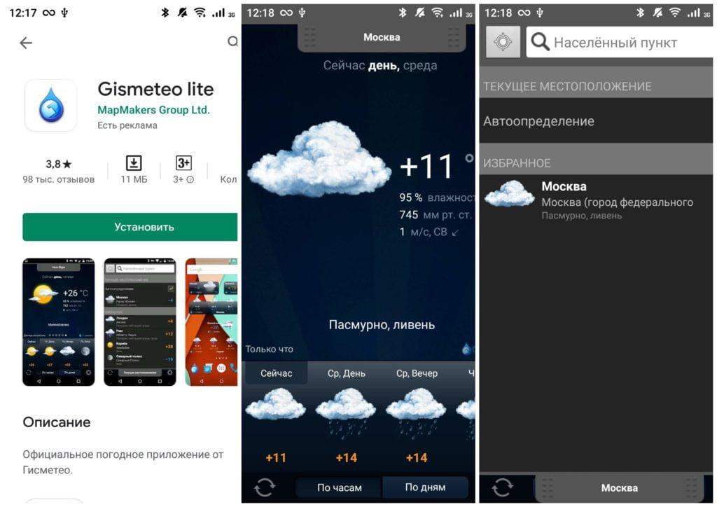На фото изображено приложение Gismeteo lite.
