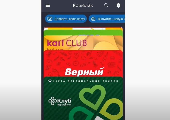 На фото изображено мобильное приложение Кошелек.