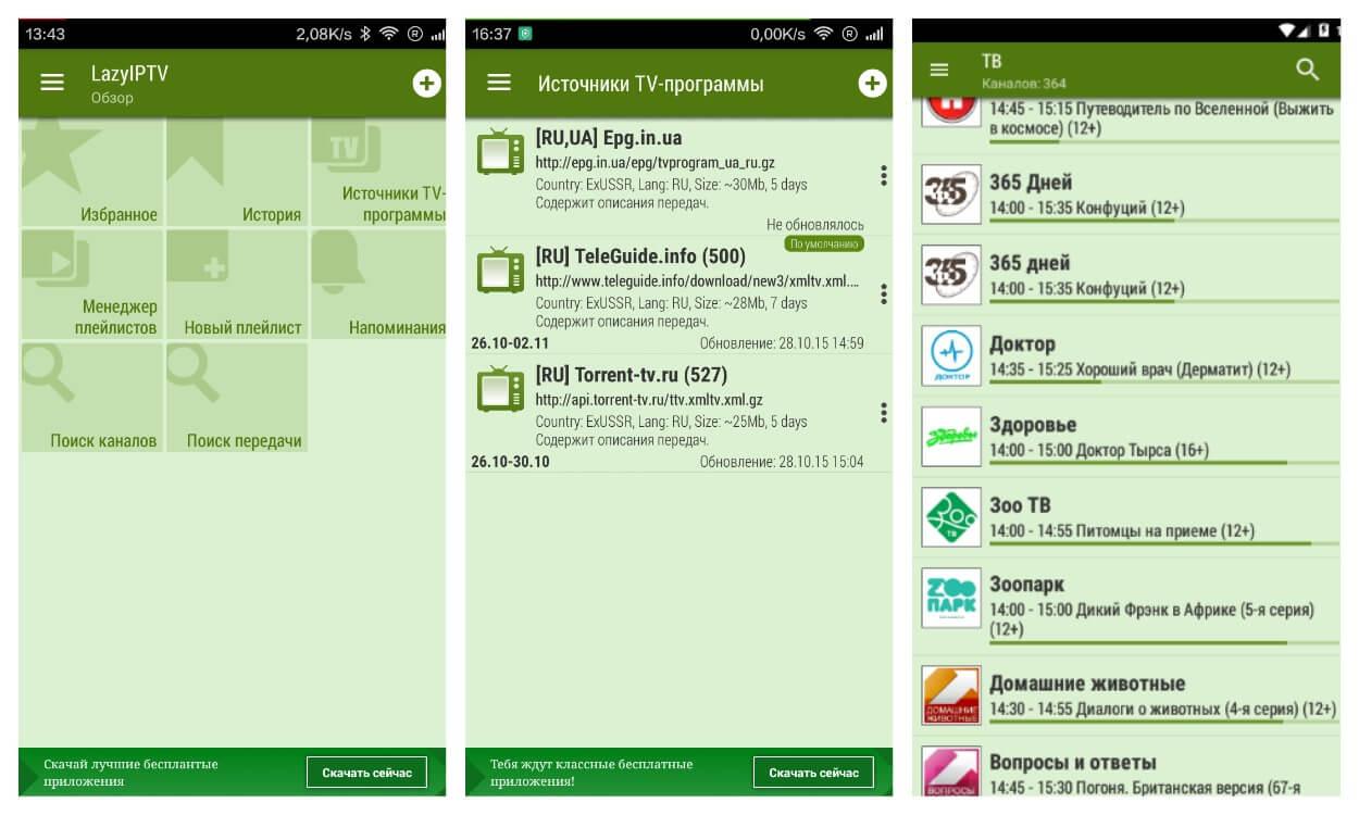 На фото изображено приложение Lazy IPTV.