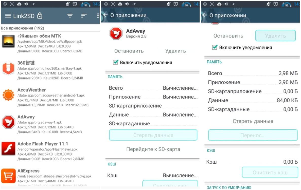 На фото изображено приложение Link2SD.