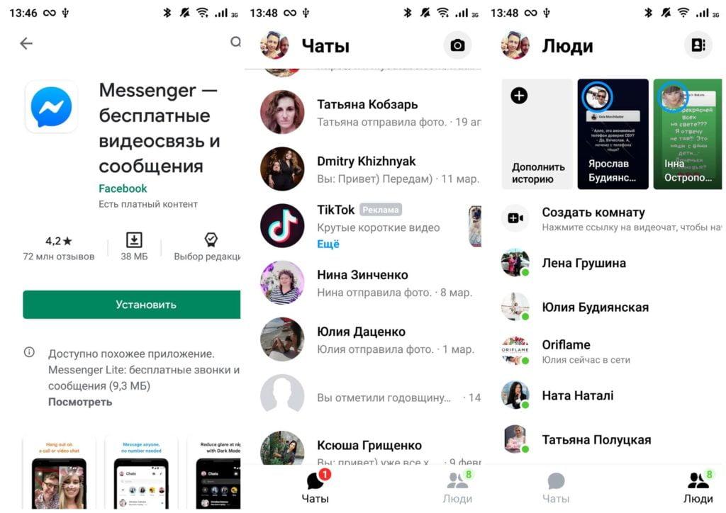 На фото изображено приложение Messenger.