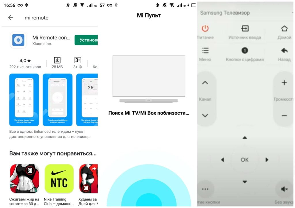 На фото изображено приложение Mi Remote.
