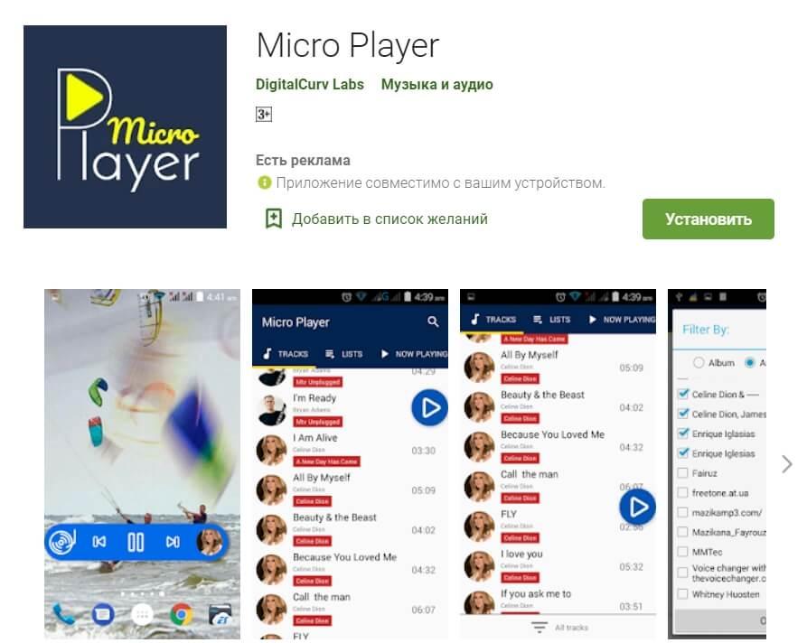На фот изображено приложение Micro playerвк.
