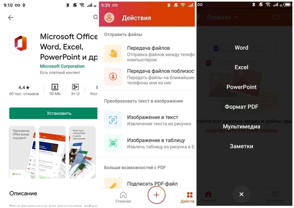 На фото изображено приложение Microsoft Office Word, Excel, PowerPoint.