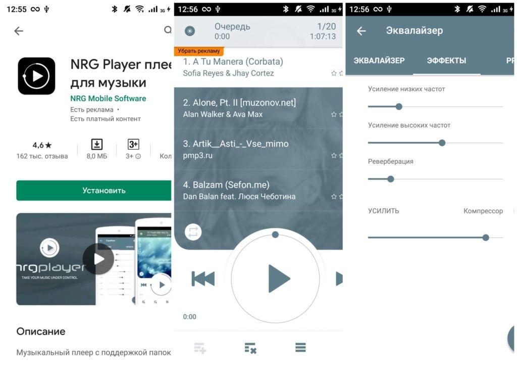 На фото изображено приложение NRG player.