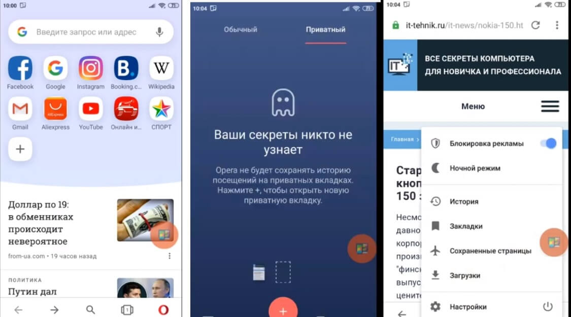 На фото изображено приложение для Андроид Opera.