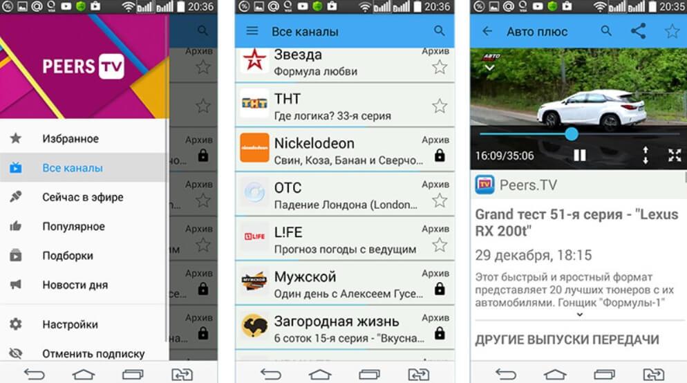 На фото изображено приложение Peers TV для Андроид.