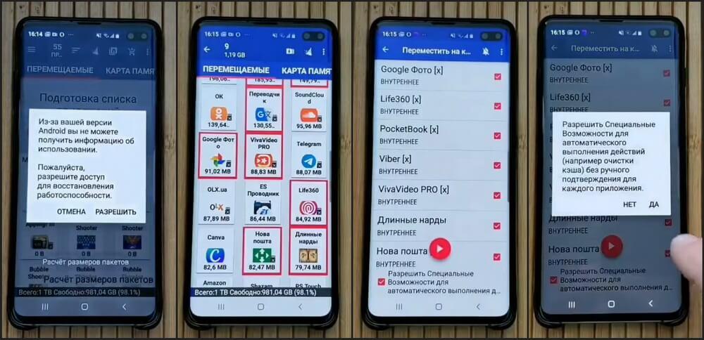 На фото изображен перенос приложений на SD через мобильное приложение.