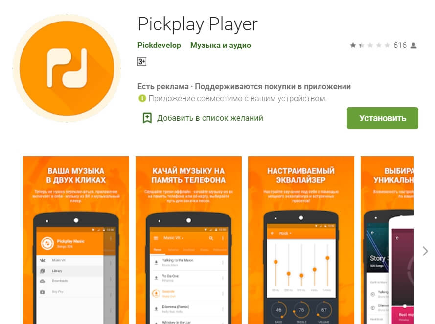На фото изображено приложение Pickplay Player.