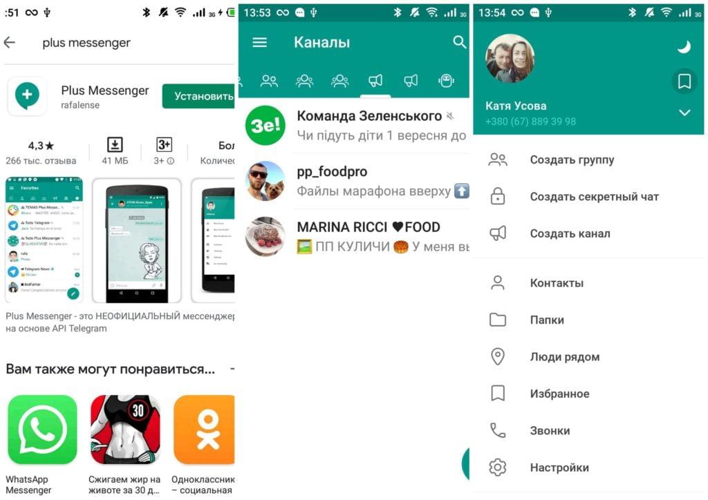 На фото изображено приложение Plus Messenger.