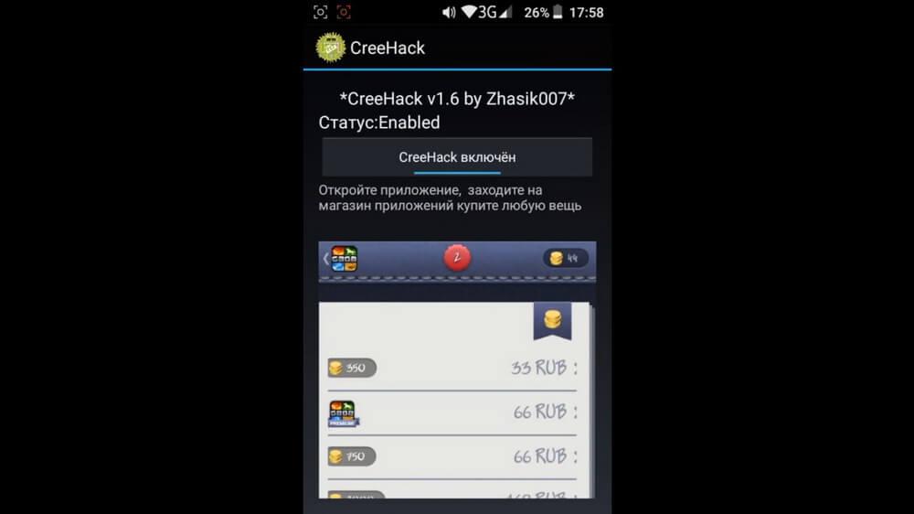 На фото изображена программа Creehack.
