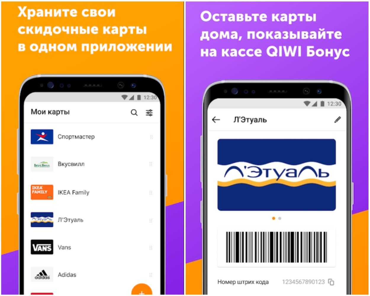 На фото изображено приложение Qiwi бонус.