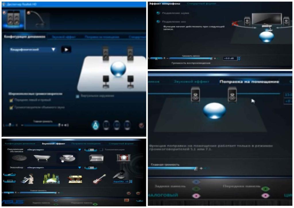 На фото изображена программа Realtek hd audio.