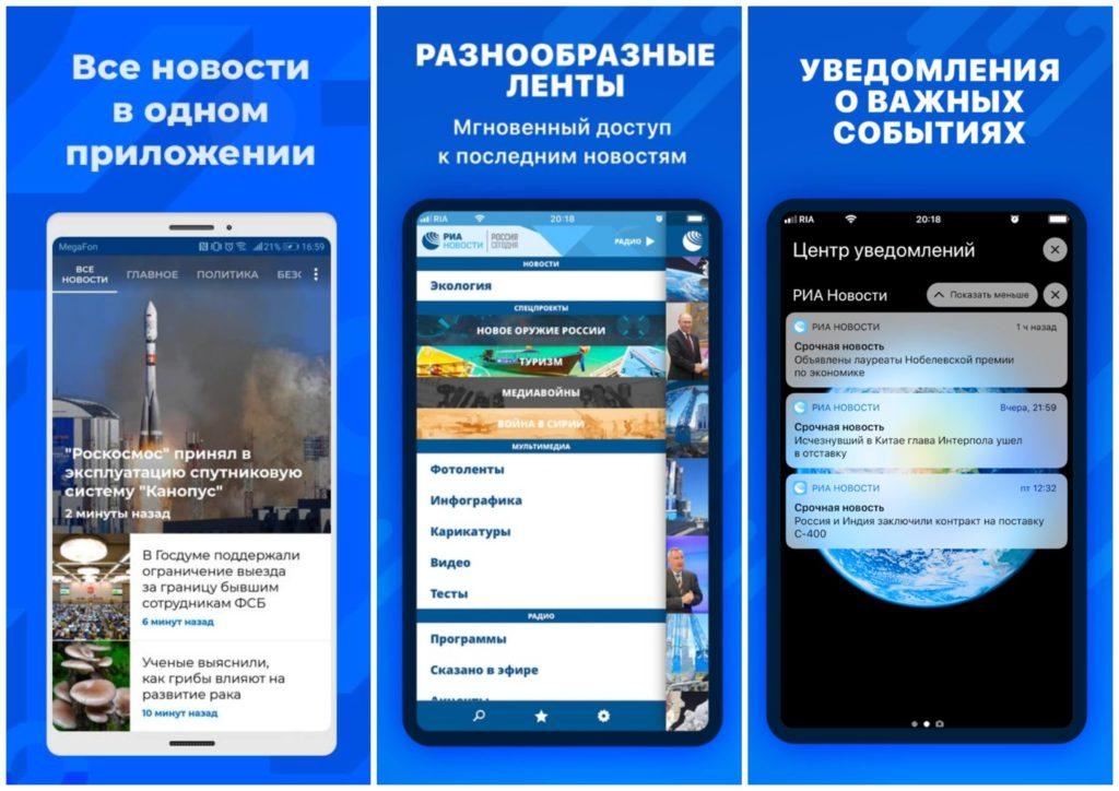 На фото изображено приложение РИА Новости.