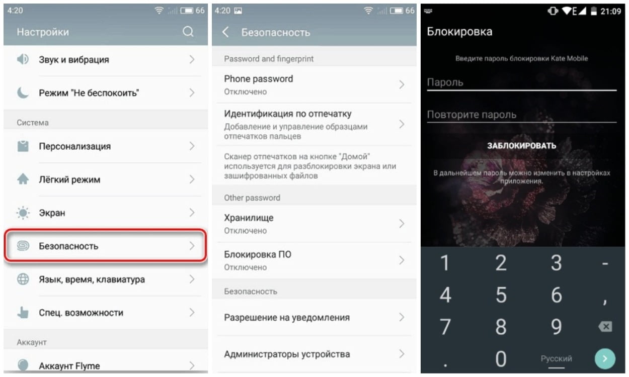 На фото изображена блокировка приложений на Samsung.