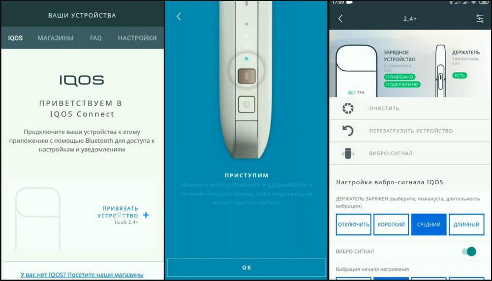 На фото изображены скриншоты приложения my iqos
