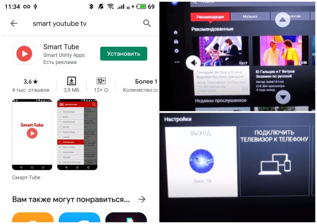 На фото изображено приложение Smart YouTube TV.