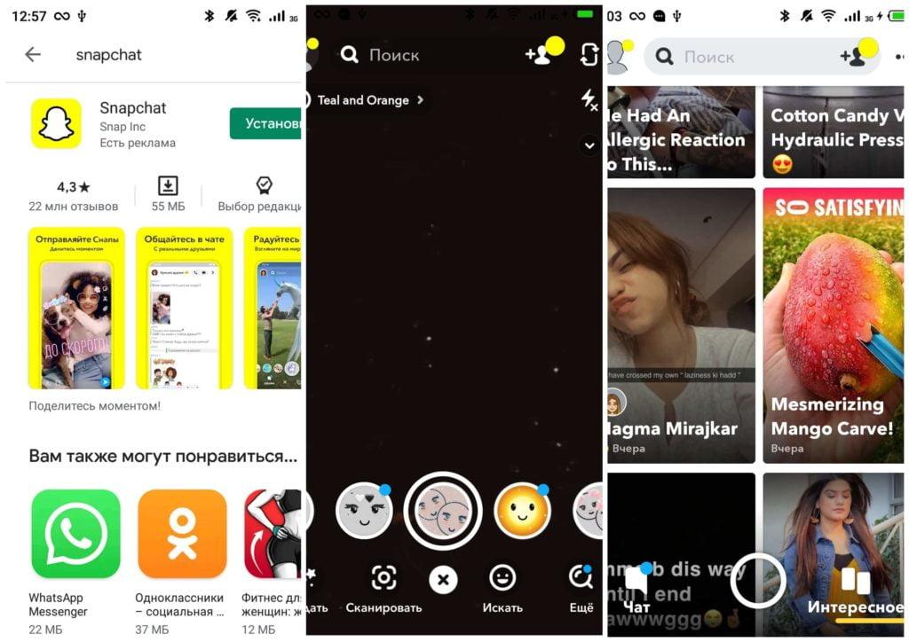 На фото изображено приложение Snapchat.