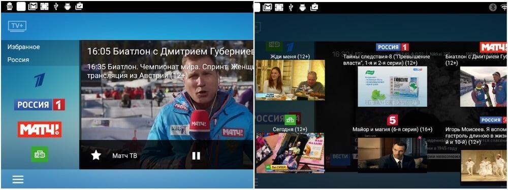 На фото изображена программа TV+ HD.