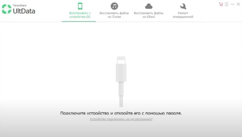 На фото изображено приложение Tenorshare ultdata for android.