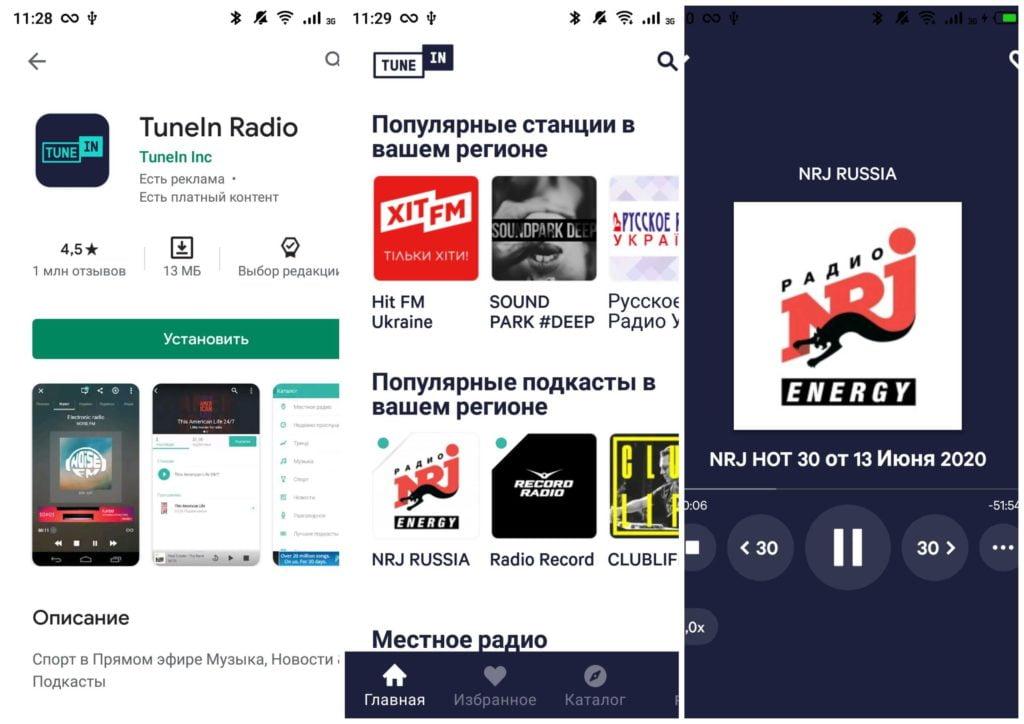На фото изображено приложение TuneIn Radio.