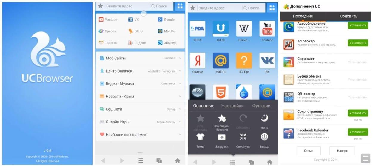 На фото изображено приложение UC Browser.