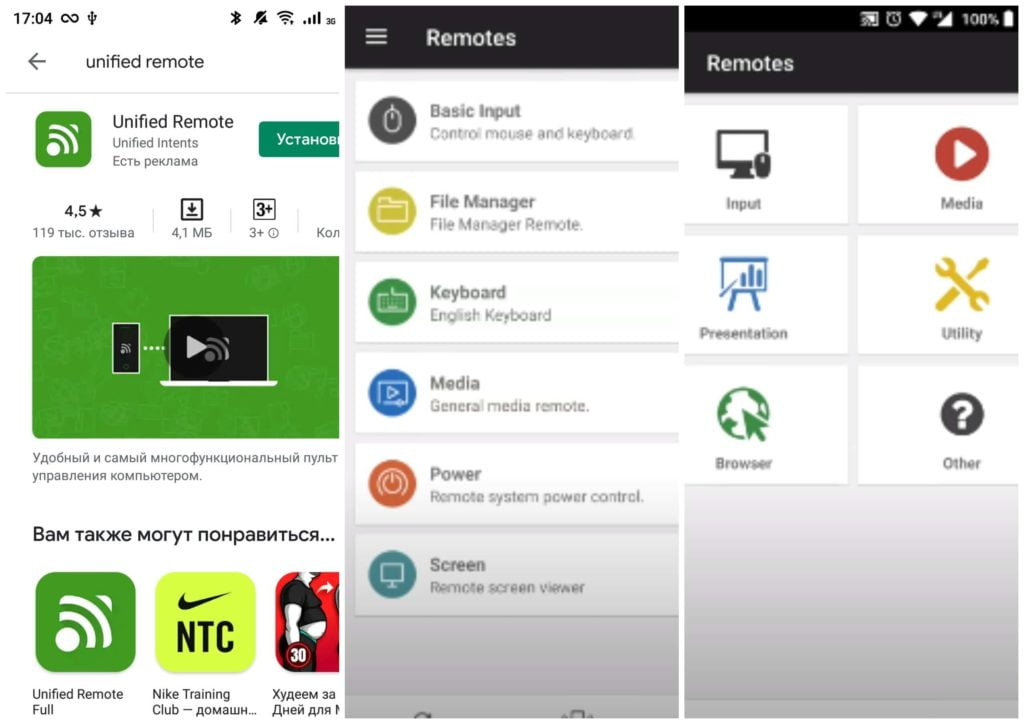 На фото изображено приложение Unified Remote.