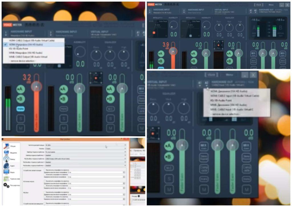 На фото изображена программа Voicemeeter.