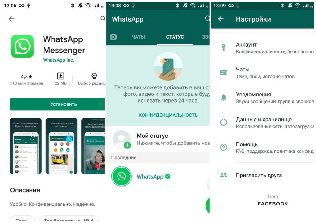 На фото изображено приложение WhatsApp.