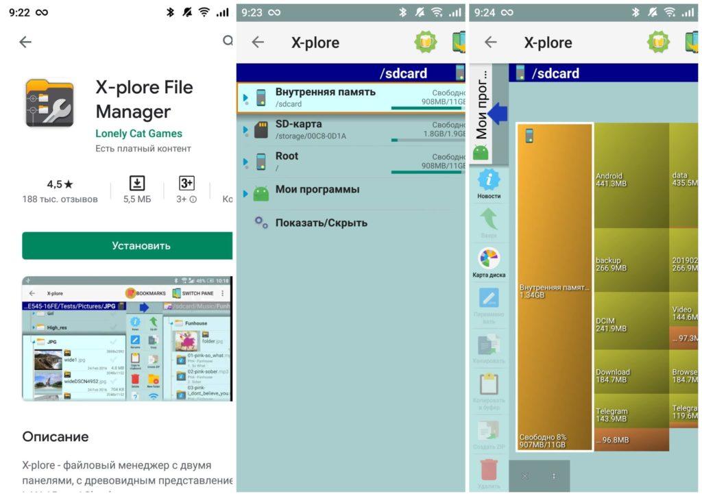 На фото изображено приложение X-plore File Manager.
