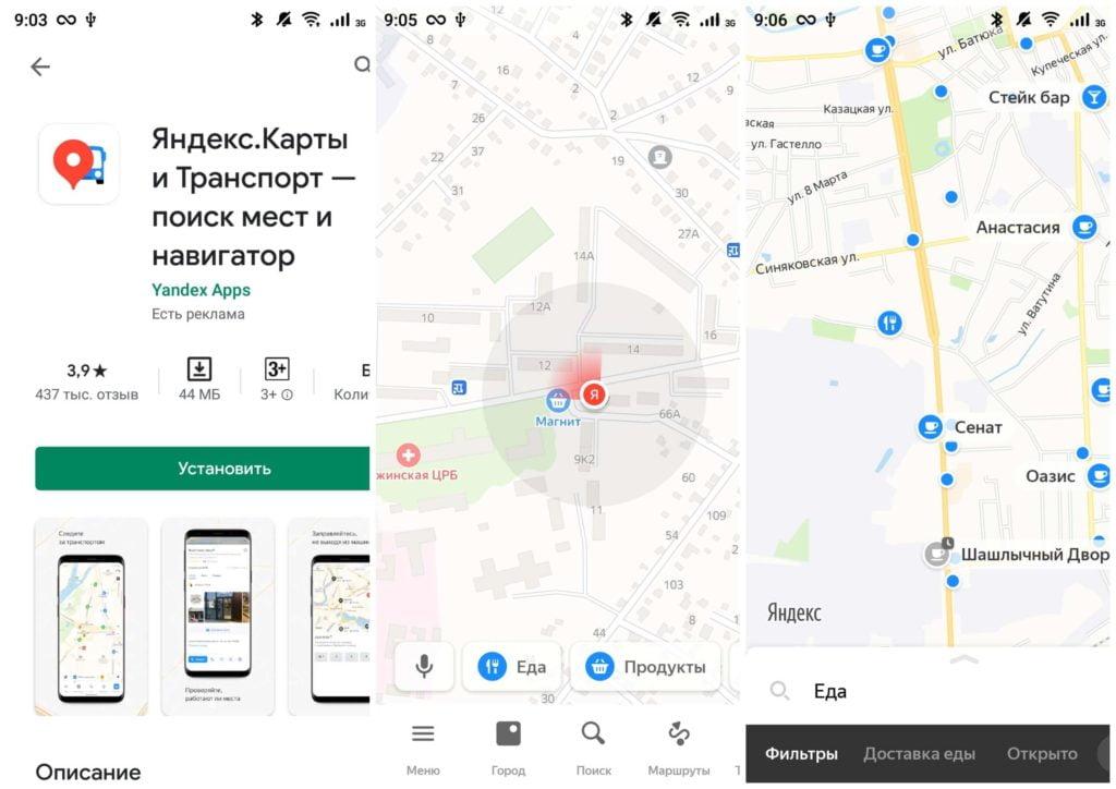 На фото изображено приложение Яндекс.Карты и Транспорт.