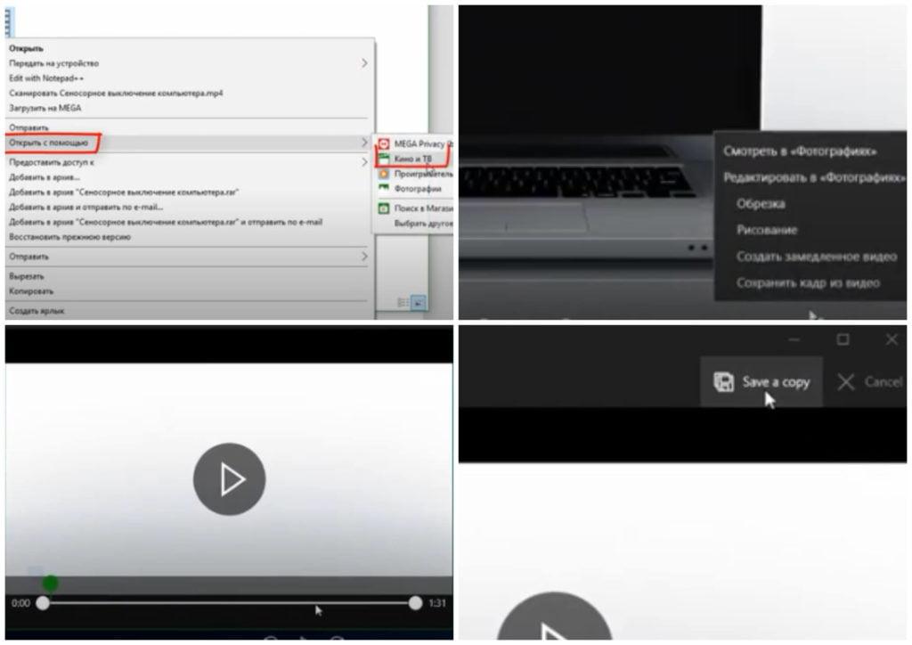 "На фото изображено как обрезать видео на ПК приложение ""Кино и ТВ""."