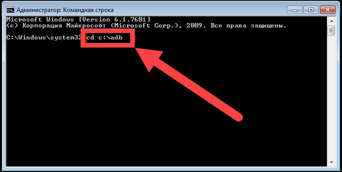 На фото изображена команда cd c:\adb в режиме командной строки.