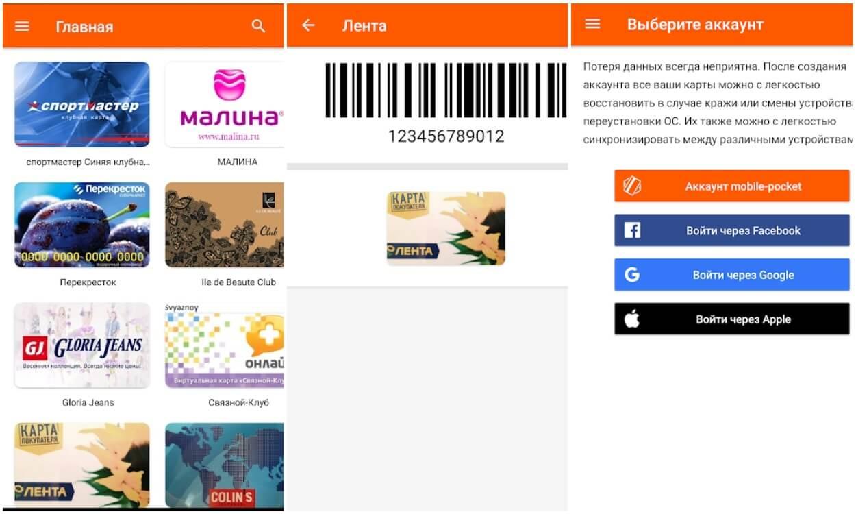 На фото изображено приложение для дисконтных карт mobile pocket.