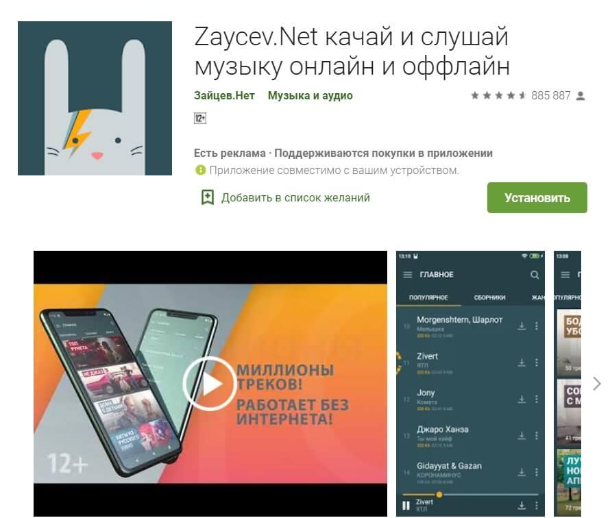 На фото изображено приложение Зайцев нет.