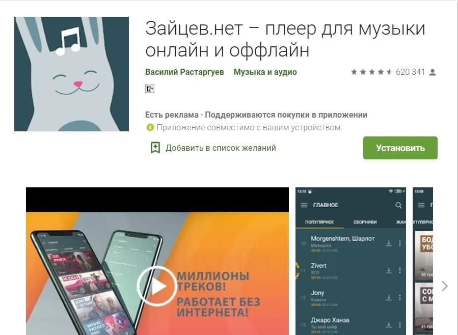 На фото изображено приложение Зайцев.