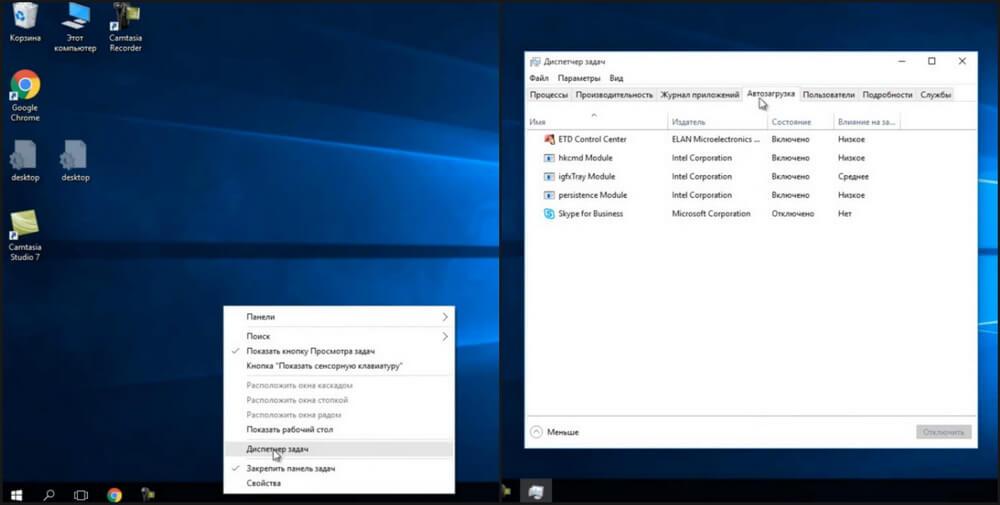 На фото изображена автозагрузка программ в Windows 10.