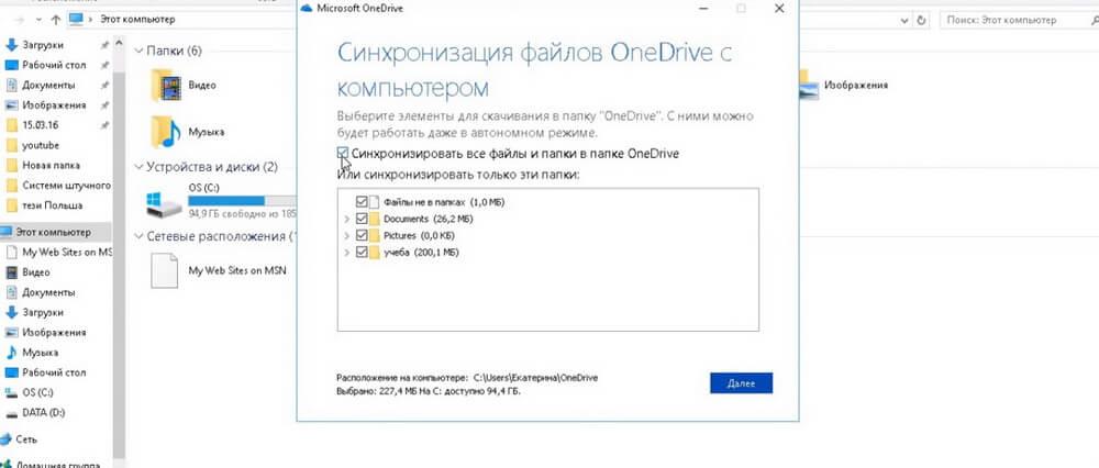 На фото изображено отключение Microsoft OneDrive в Windows 10.